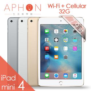 【Aphon生活美學館】Apple iPad mini 4 Wi-Fi + Cellular 32GB 7.9 吋 平板電腦-送保貼+可立式皮套+指觸筆★