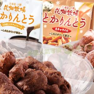 日本 花畑牧場(花林糖) 生牛奶糖/巧克力風味 北海道必買伴手禮 [JP459]