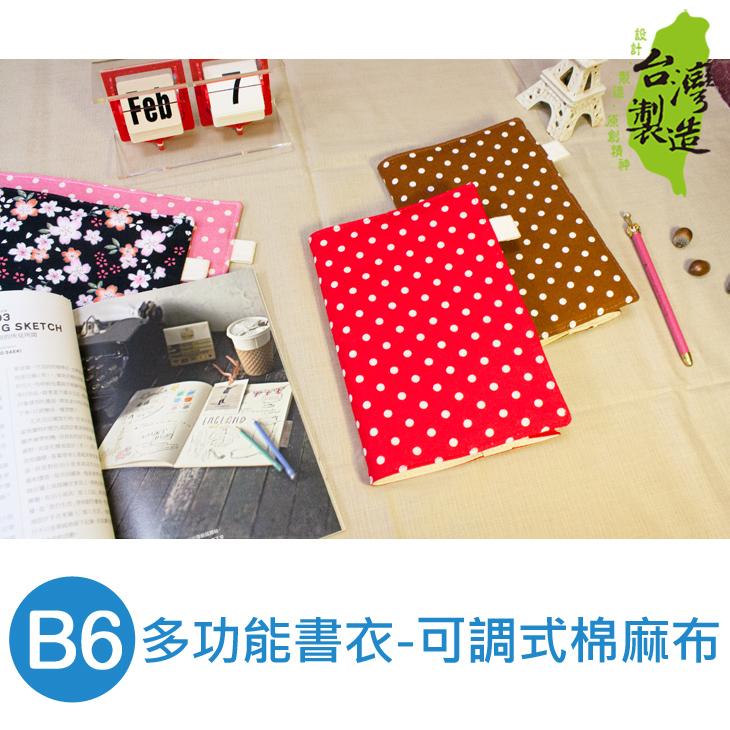 珠友網購限定 SC-03201 B6/32K多功能書衣/書皮/書套-可調式棉麻布