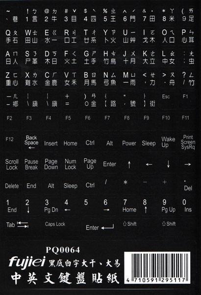 鍵盤貼紙-黑底白字 英文+倉頡+注音符號 中英文鍵盤貼紙