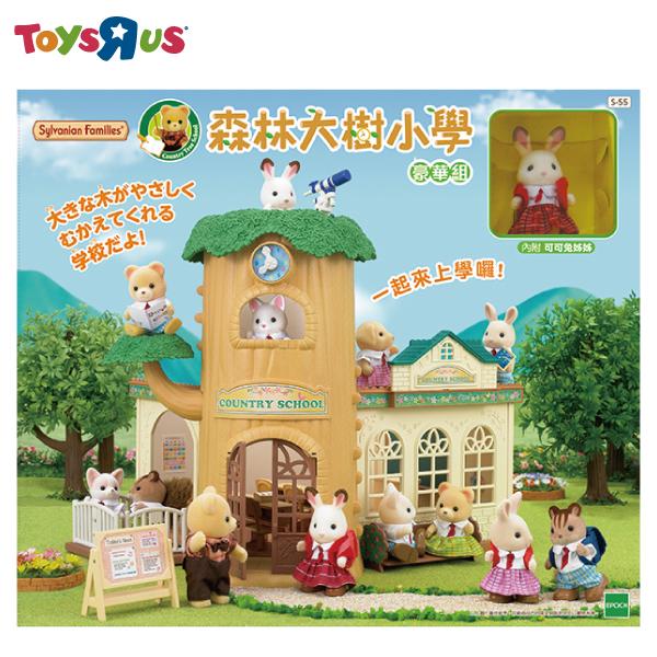 玩具反斗城  【森林家族 】 森林大樹小學豪華組