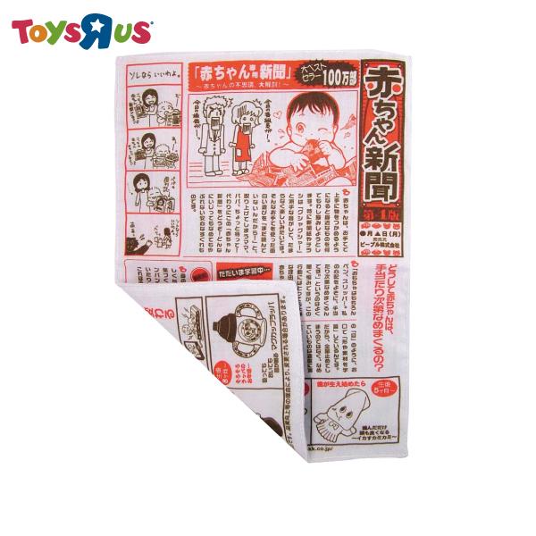 玩具反斗城  寶寶專用報紙玩具