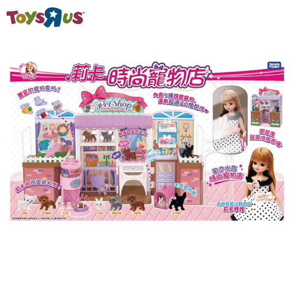 莉卡時尚寵物店 玩具反斗城