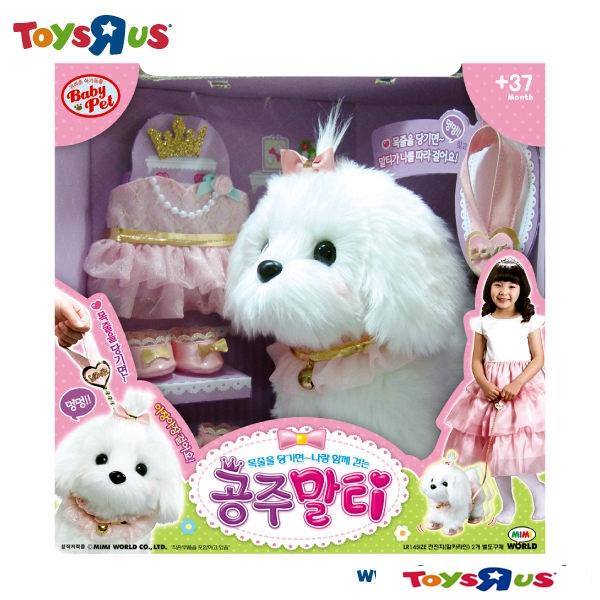 玩具反斗城 公主瑪爾濟斯