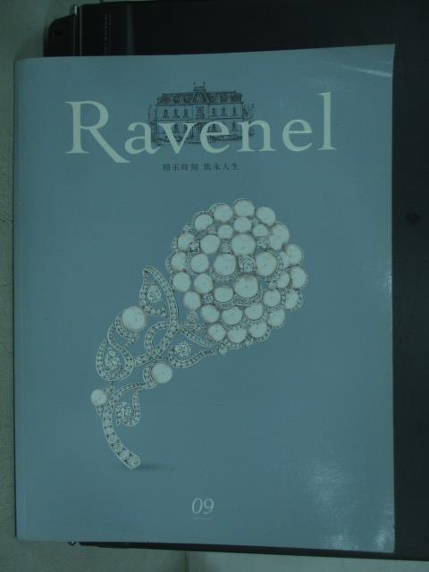 【書寶二手書T3/收藏_QDB】Ravenel_09期_精采時刻雋永人生
