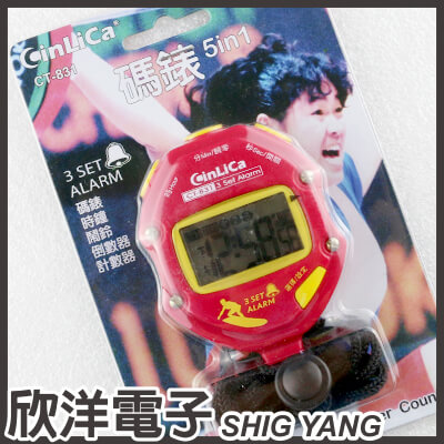※ 欣洋電子 ※ CINLICA 五合一碼錶 (CT-831) / 時鐘 計數器 碼錶 倒數 鬧鐘