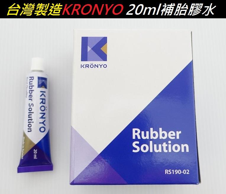 【意生】台灣製造 KRONYO 20ml補胎膠水 自行車腳踏車機車修車工具補胎工具 PAX RAX GIYO SKORP