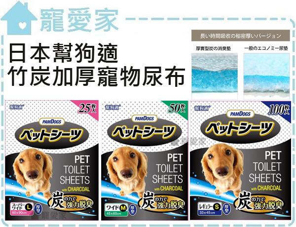 ☆寵愛家☆日本幫狗適竹炭加厚寵物尿布