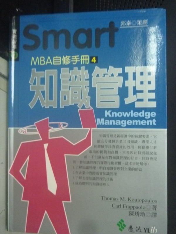 【書寶二手書T8/財經企管_HSF】SMART MBA自修手冊 4:知識管理_THOMAS