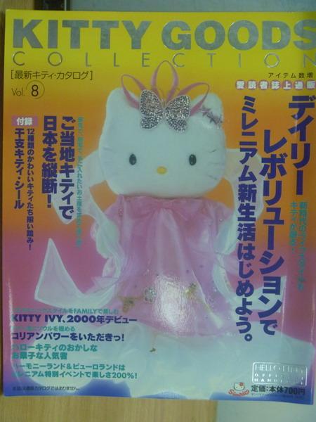 【書寶二手書T3/嗜好_ZIO】Kitty Goods_第8期_日本縱斷等_日文