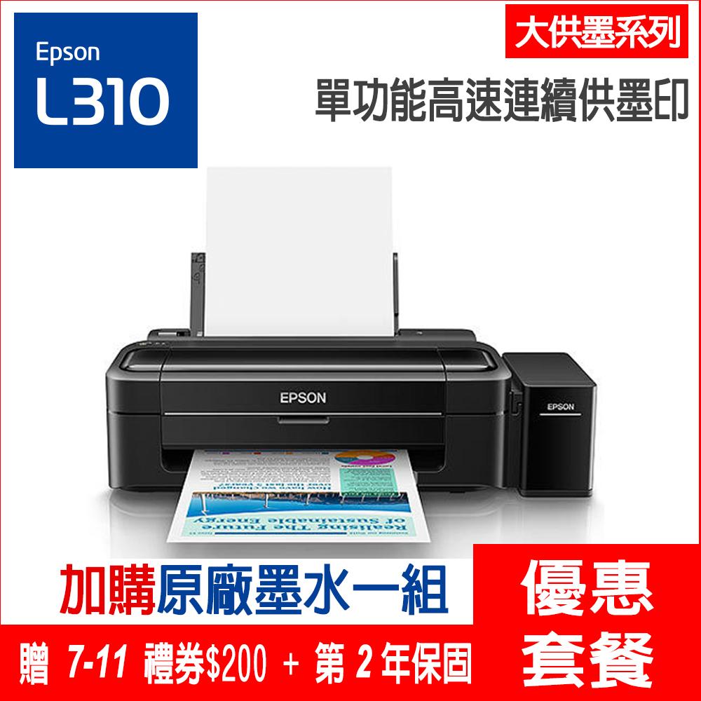 愛普生 EPSON  L310 高速單功能原廠連續供墨印表機 2017/2/28 前加購墨水上網登錄贈 7-11 禮券200元+延長保固