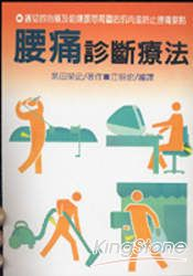 腰痛診斷療法