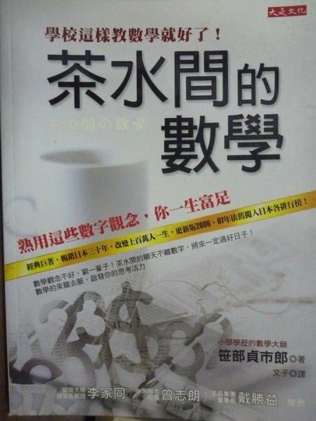 【書寶二手書T4/財經企管_PLS】茶水間的數學_?部貞市郎
