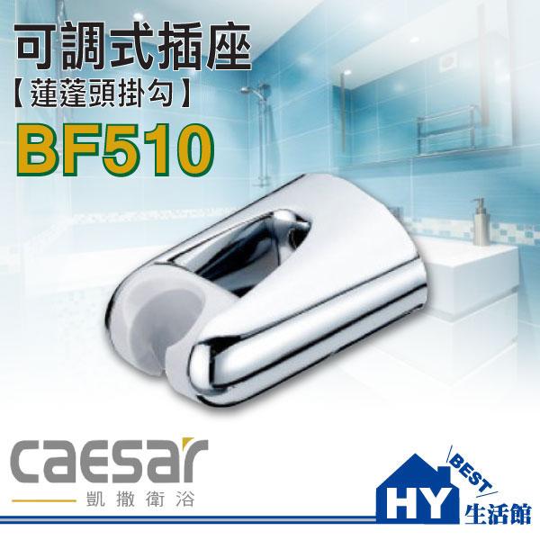 凱撒衛浴BF510可調式插座【蓮蓬頭掛勾】《HY生活館》水電材料專賣店