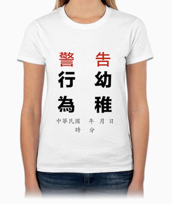 警告『行為幼稚』HiCool機能性吸濕排汗圓領T恤