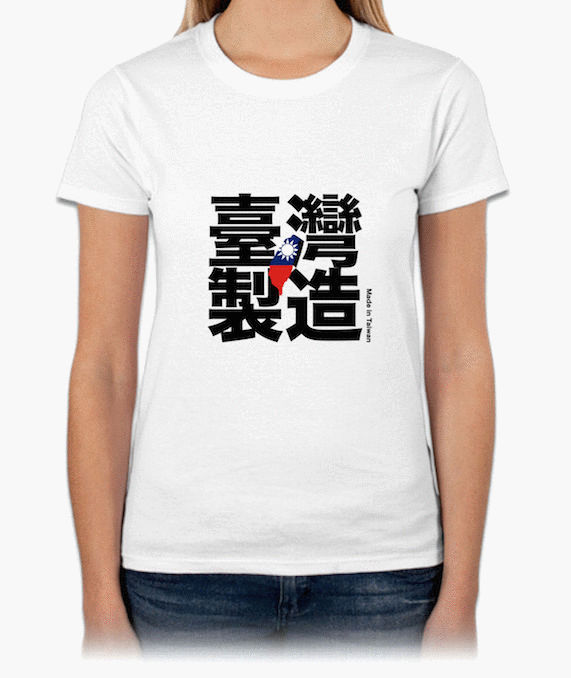 Made in Taiwan『臺灣製造』HiCool機能性吸濕排汗圓領T恤