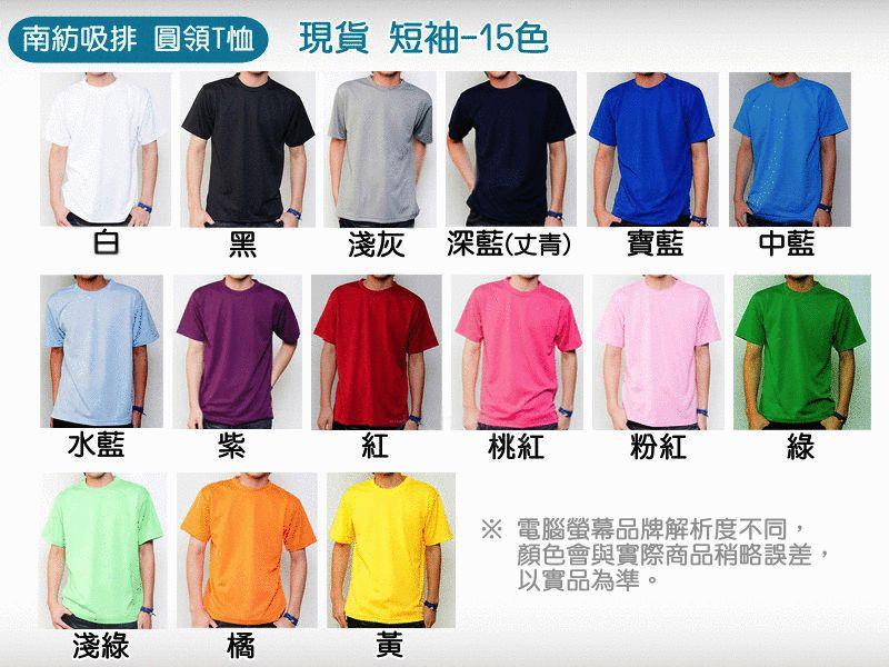 HiCool機能性吸濕排汗衫/圓領T恤 100%台灣製造 涼感抗UV 速乾彈性佳
