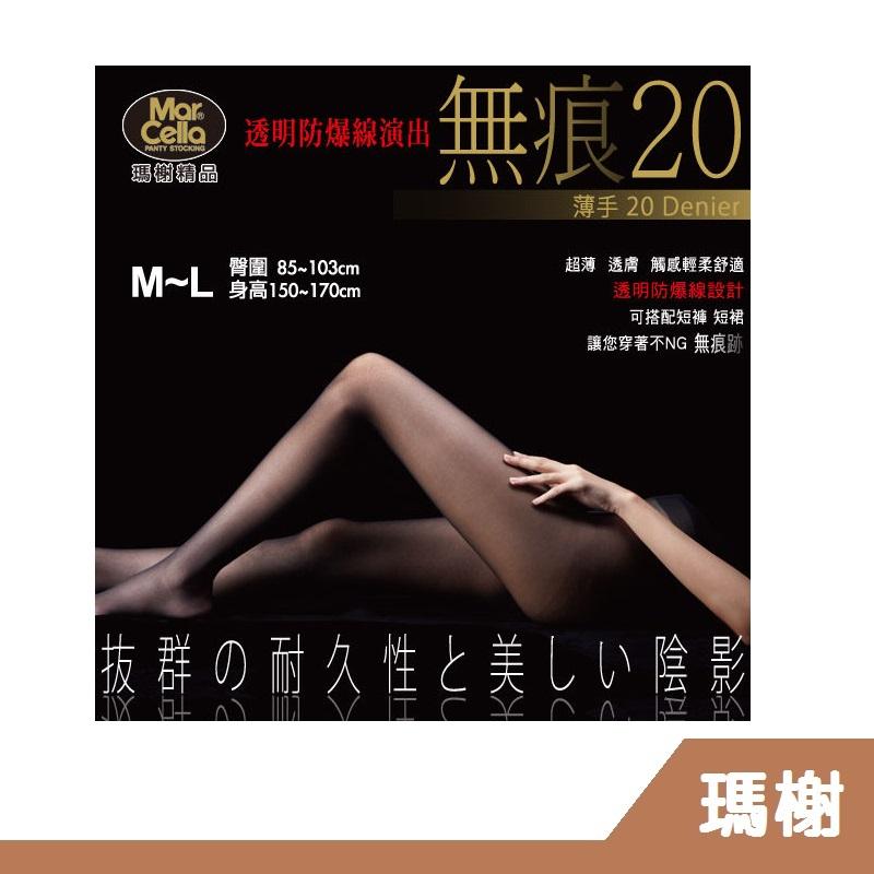 RH shop  瑪榭 無痕薄手20 透明防爆線透膚絲襪 台灣製 MAA-1215