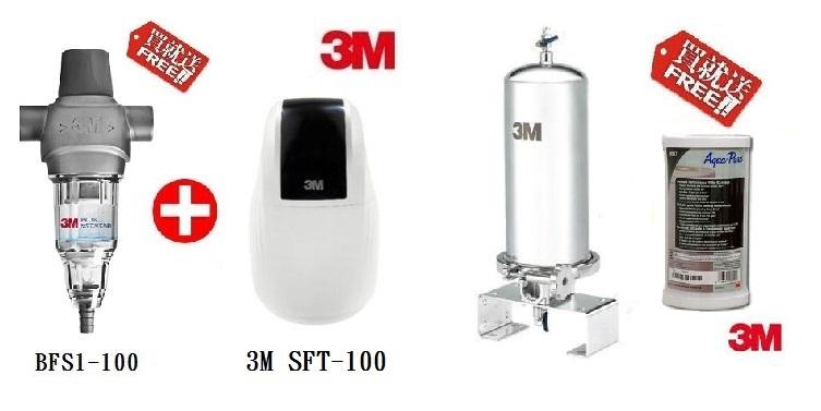 3M SS801全戶式不鏽鋼淨水系統 + 3M SFT-100全戶式軟水系統 ★本月加贈【AP817替換濾心+3M BFS1-100反洗式淨水系統一組】