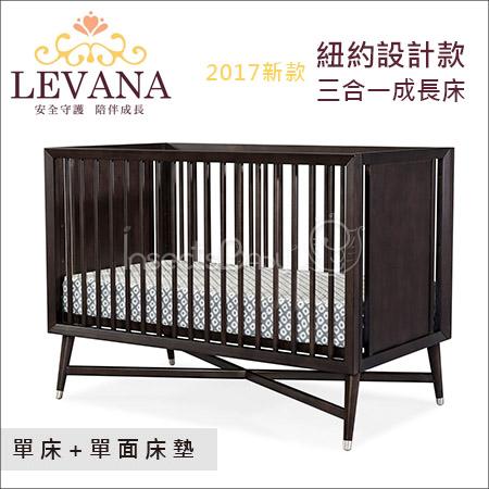 ✿蟲寶寶✿【LEVANA】美式嬰兒成長床【三合一系列】2017新款- 紐約 / 單床含床墊《現+預》