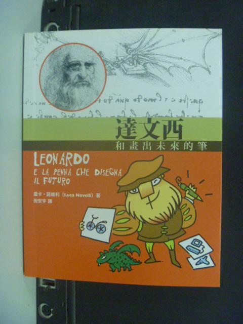 【書寶二手書T6/少年童書_HIL】達文西和畫出未來的筆_盧卡.諾維利
