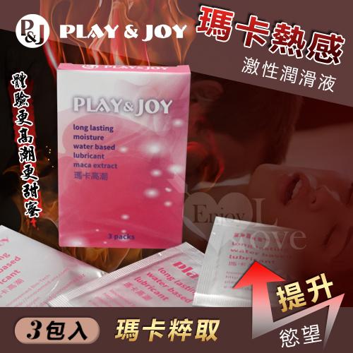 [漫朵拉情趣用品]台灣製造 Play&Joy狂潮‧瑪卡熱感激性潤滑液隨身盒﹝3g x 3包裝﹞ NO.500852