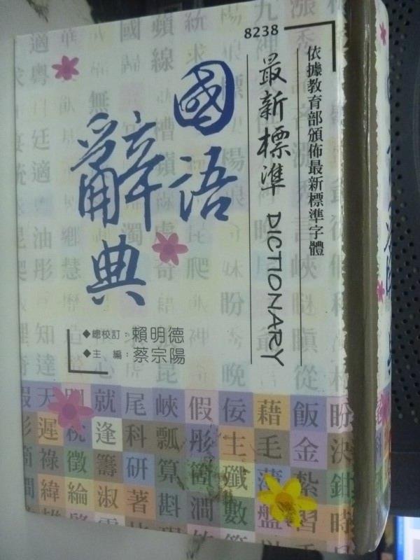 【書寶二手書T1/字典_LHV】最新標準國語辭典_蔡宗陽