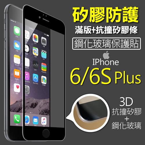 【SSG】iPhone6/6s Plus 5.5吋 保護貼 矽膠防護 全滿版 鋼化玻璃 0.33mm 9H 硬度 3D矽膠