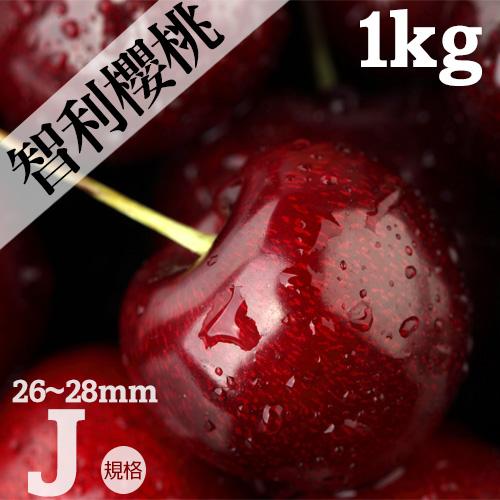【築地一番鮮】空運智利櫻桃10ROW(1kg禮盒)_11月現貨供應