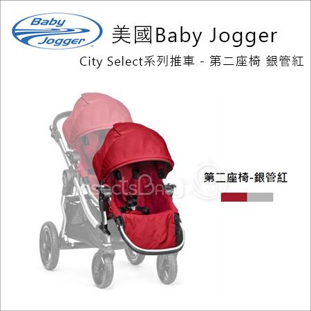 ✿蟲寶寶✿Baby Jogger 全新 City Select 推車雙人第二座椅-銀管紅 不含推車《現+預》