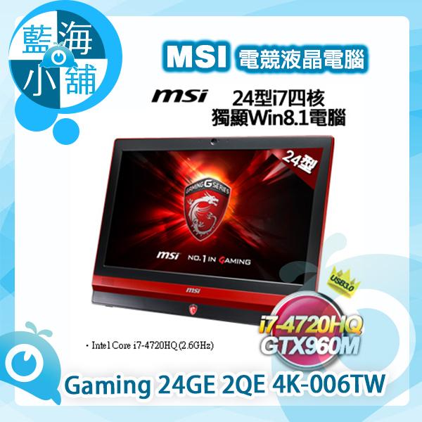 MSI微星 Gaming 24GE 2QE 24型 UHD 4K i7四核獨顯Win8.1電腦 Gaming 24GE 2QE 4K-006TW--售完為止