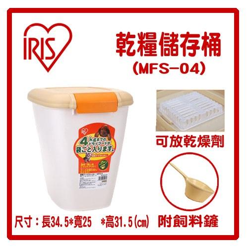 【力奇】IRIS 乾糧儲存桶 MFS-4(黃蓋) -520元【密封條設計、隔絕濕氣】(L093A02-2)