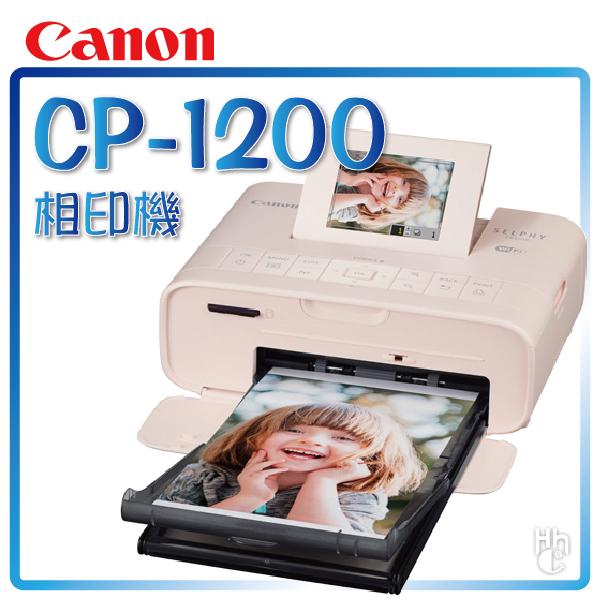 ➤加贈5組獨家手創貼紙+54張相紙【和信嘉】Canon CP-1200 相印機(白) CP1200 相片印表機 印相機 公司貨 原廠保固一年