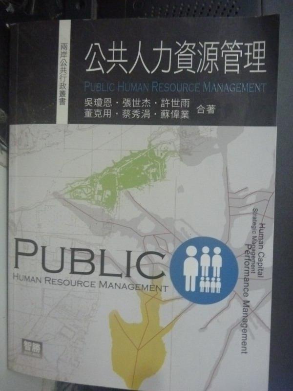 【書寶二手書T1/大學社科_ZBE】公共人力資源管理_原價460_吳瓊恩