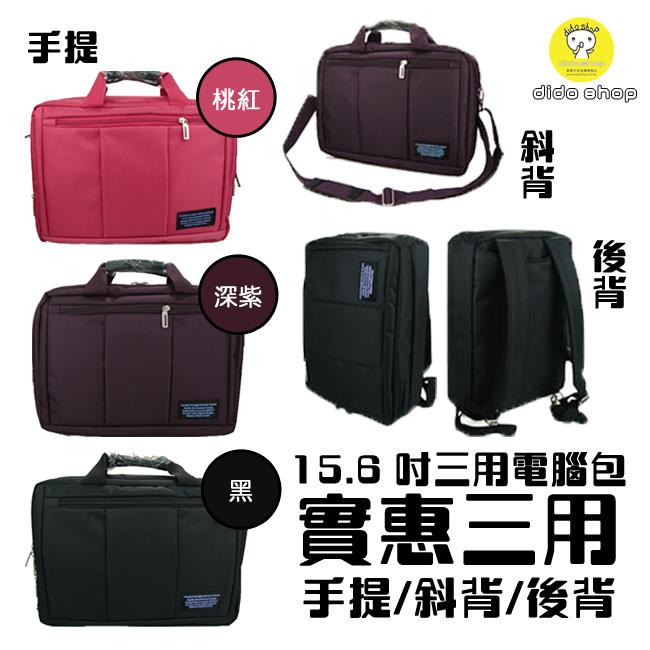 15.6吋 三用 可後背 手提 側背 筆電包 三色可選 桃紅/深紫/黑 (CN046)