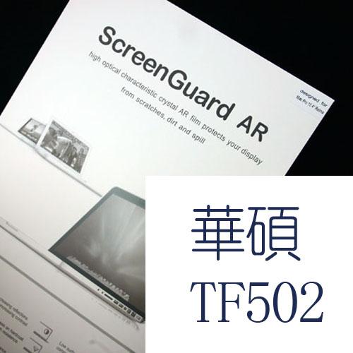 【買一送一】華碩 TF502T 亮面 高透光螢幕保護膜(FA066)