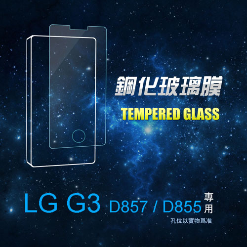 LG G3 手機 / D855 超薄鋼化玻璃膜 (MG002-3)
