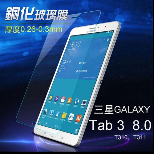 三星 Tab3 8吋 T310 專業超薄鋼化膜 (NB011-3)