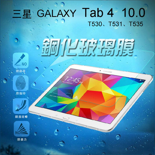 三星 Tab4 10.1吋 T530 T531 專業超薄鋼化膜 (NB045-3)