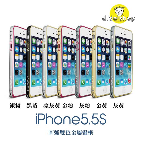蘋果 APPLE iPhone 5/5S 手機保護殼 金屬框 YC007 【預購】