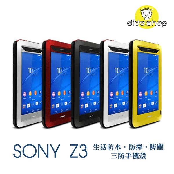 SONY Xperia Z3 5.2吋 三防金屬殼 手機保護殼 防水 防摔 防塵 索尼 YC035 【預購】