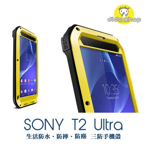 SONY Xperia T2 Love mei 三防金屬殼 手機保護殼 防水 防摔 防塵 索尼 YC037 【預購】