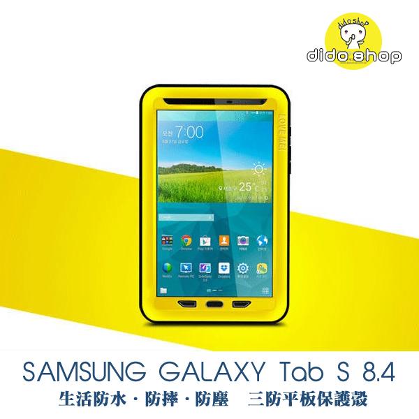 N700/N710 Tab S 8.4 Love mei  平板保護殼 防水 防摔 防塵 三星  YC043 【預購】