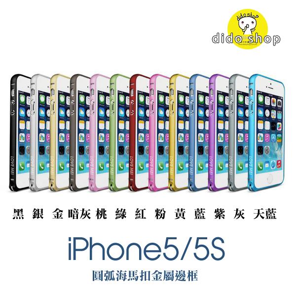 蘋果 APPLE iPhone 5/5S 手機保護殼 金屬框 YC051 【預購】