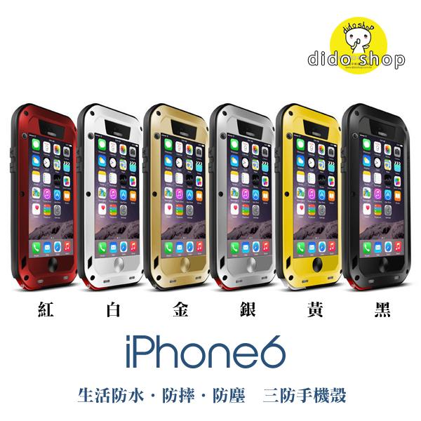 iPhone 6 / 6S 手機保護殼 三防金屬殼 防塵 防摔 YC069 【預購】