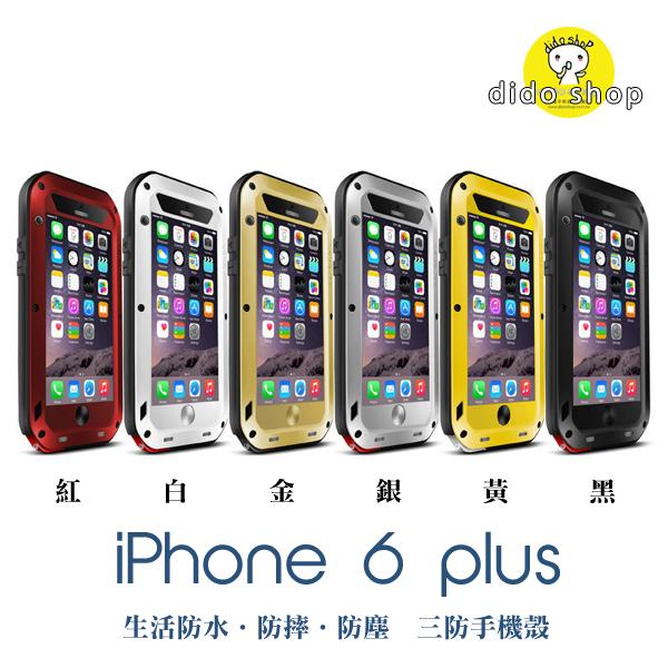 iPhone 6 plus / 6S Plus  手機保護殼 三防金屬殼 防塵 防摔 YC071 【預購】
