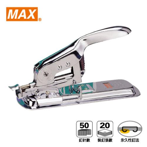 【MAX 美克司】 HD-3 釘書機(3號)