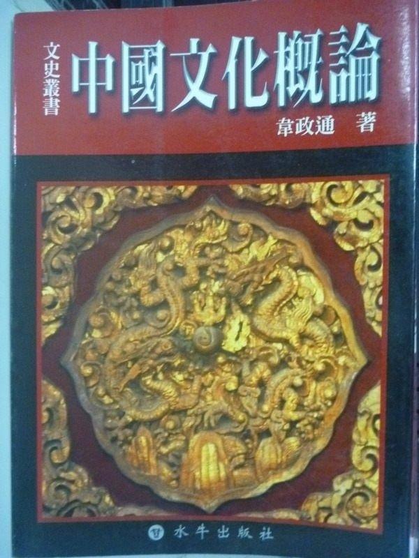 【書寶二手書T4/大學社科_HTJ】中國文化概論_原價320_韋政通