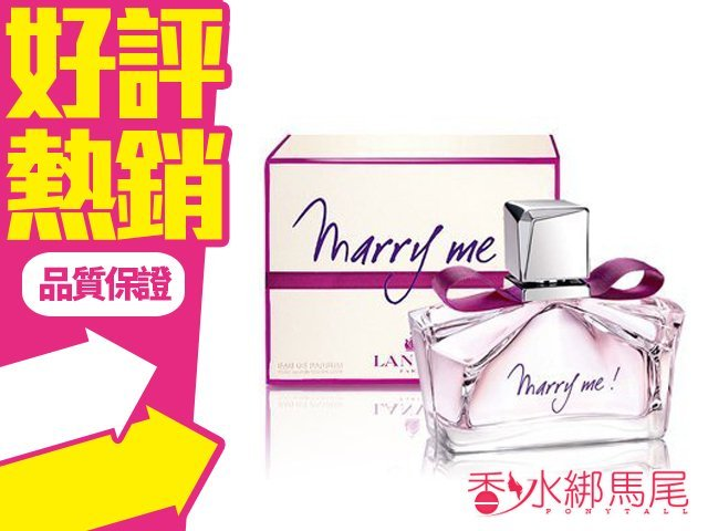 Lanvin Marry me 女性淡香精 30ML◐香水綁馬尾◐
