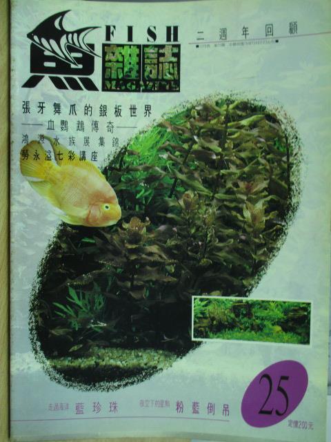 【書寶二手書T1/寵物_YJL】魚雜誌_25期_血鸚鵡傳奇等